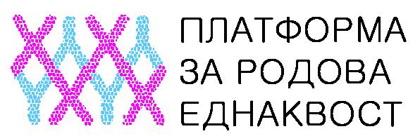 Logo_Platforma-za-Rodova-Ednakvost-02-03 (1)