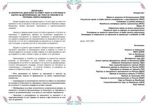 Deklaracija2020_mkd